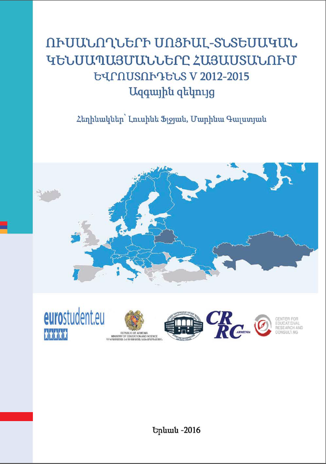 Thumb-image of Armenia_EurostudentV_Report.pdf