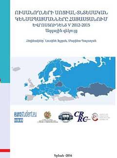 EUROSTUDENT V country report - Armenia